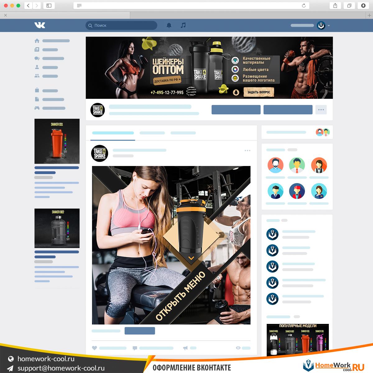 Оформление группы ВКонтакте по оптовой продаже шейкеров