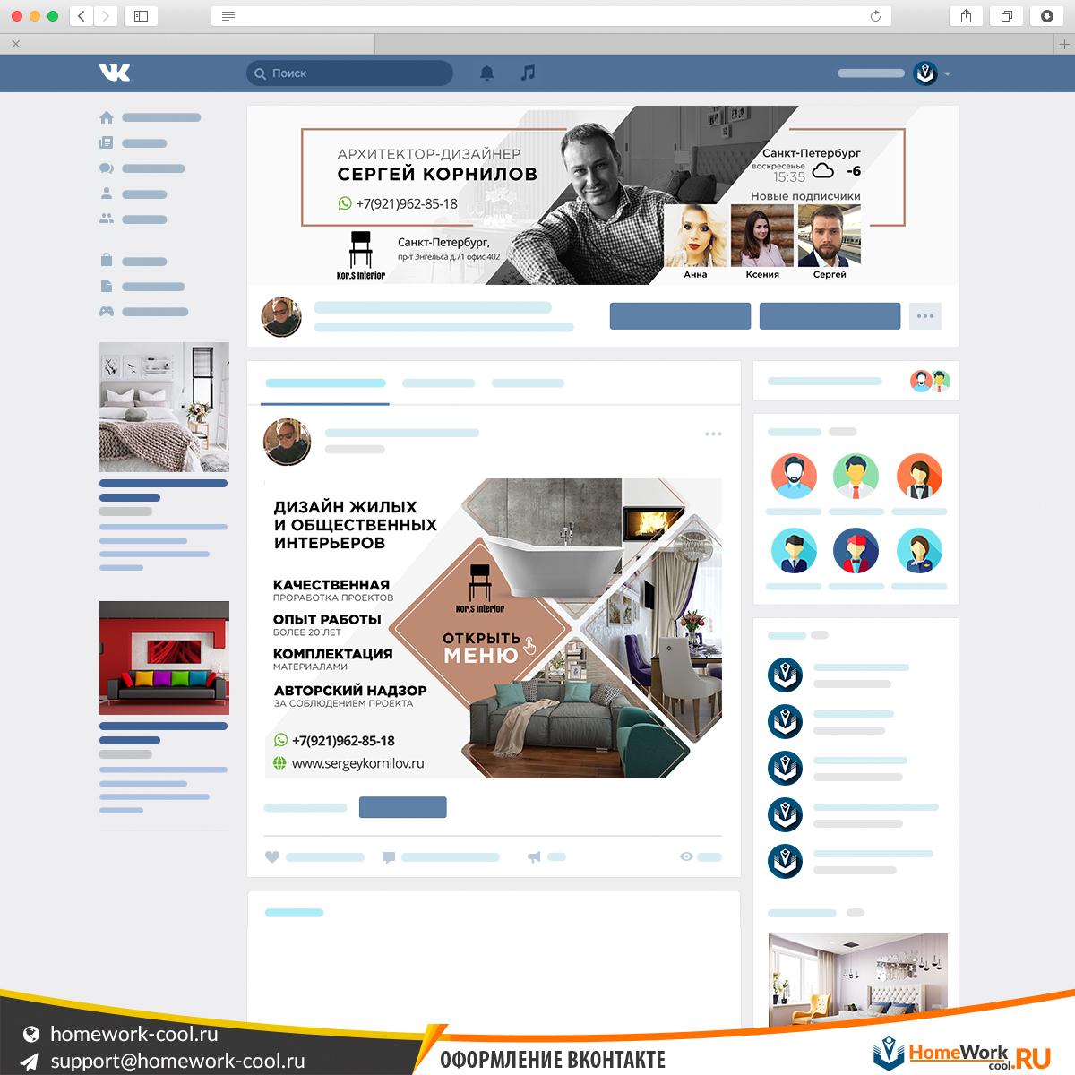 Оформление группы ВКонтакте для архитектора-дизайнера Сергея Корнилова