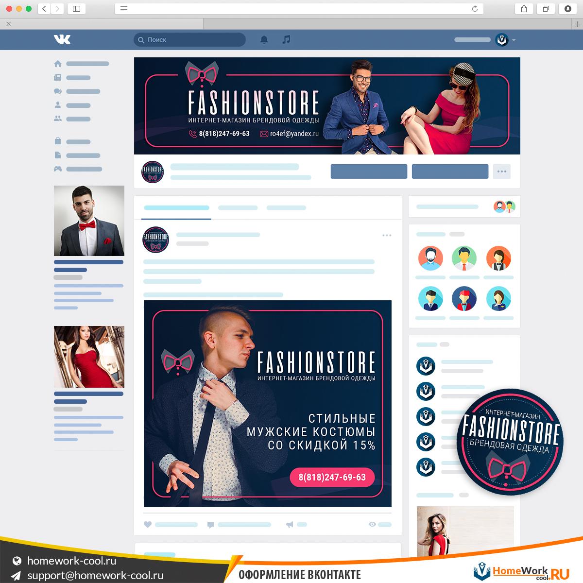 Оформление группы ВК «FashionStore»