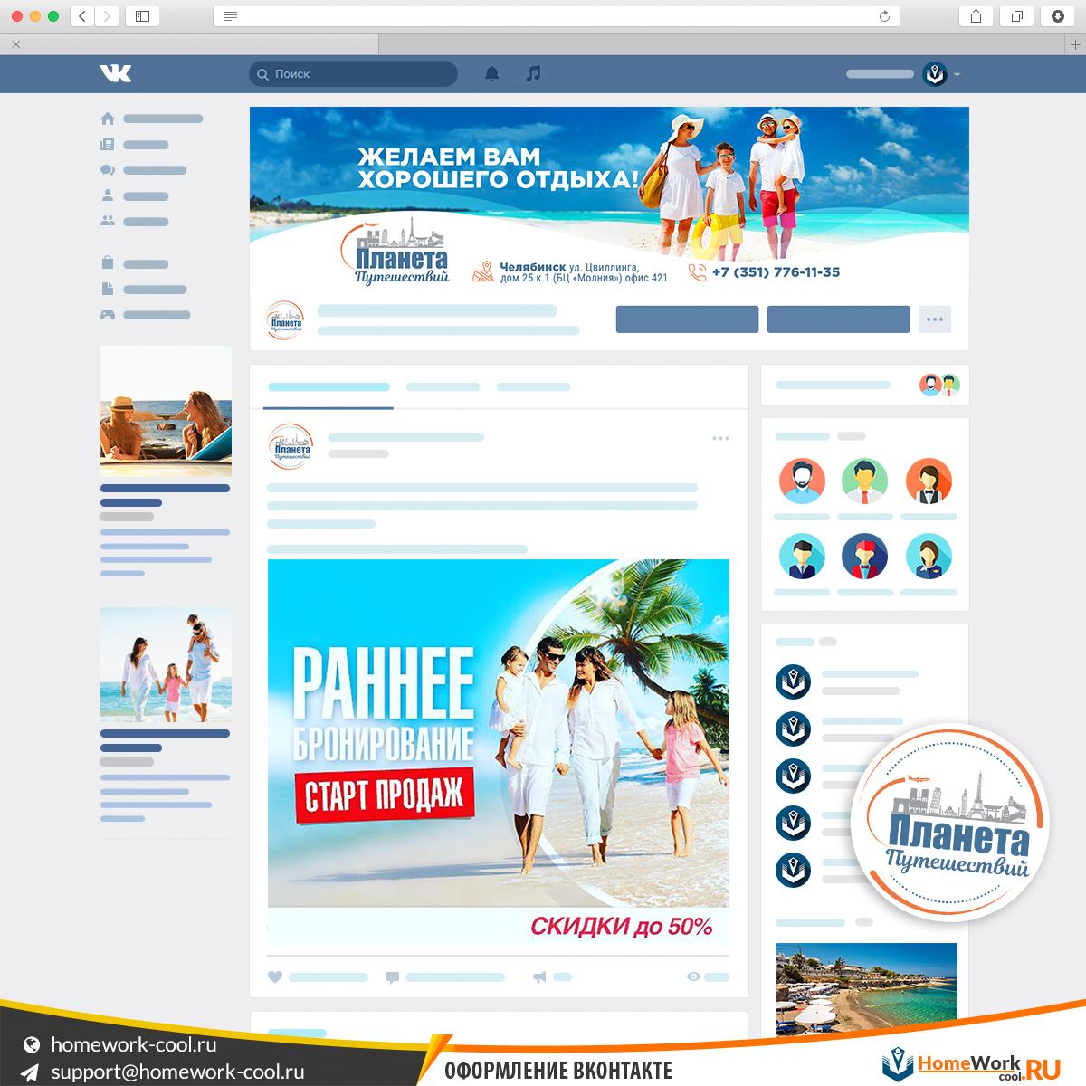 Оформление группы ВКонтакте — «Планета путешествий»