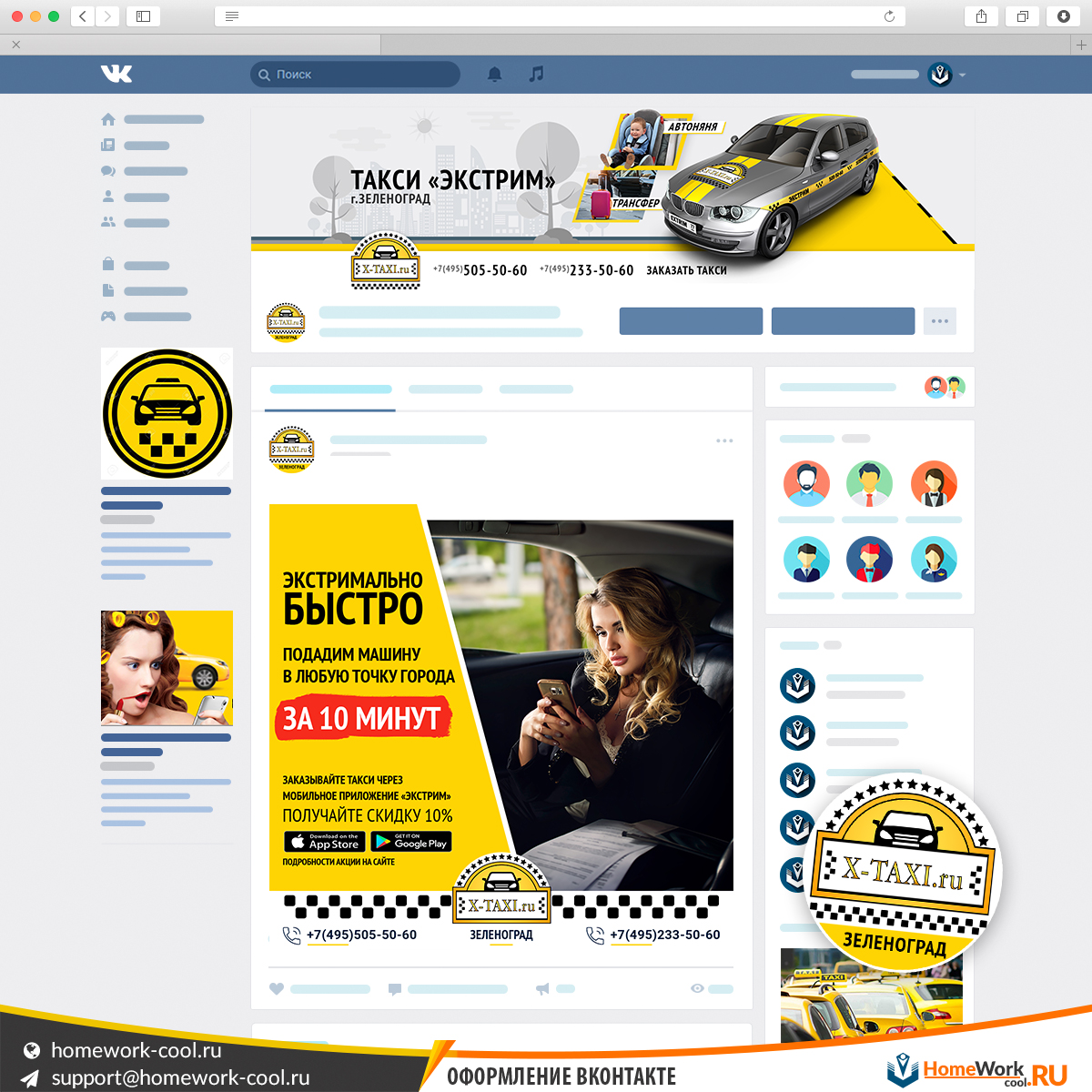 Оформление группы ВК — Такси «Экстрим» г.Зеленоград