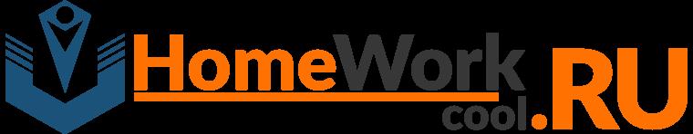 Как заработать в интернете: ответы на HomeWork-cool.RU