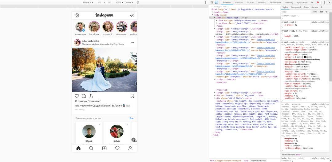 Добавление фото в Instagram с браузера