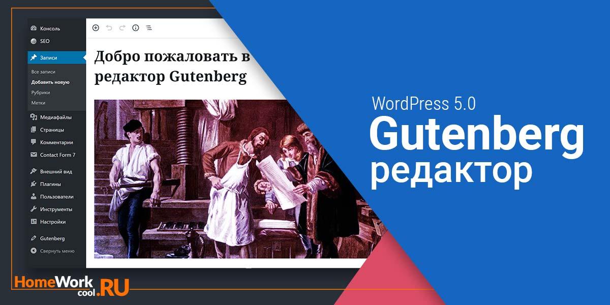 Gutenberg и WordPress 5.0 - важное о новом редакторе
