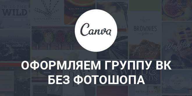 Инструкция по оформлению группы ВКонтакте в редакторе Canva